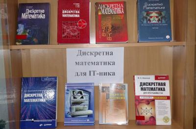 Дискретна математика для ІТ-ника
