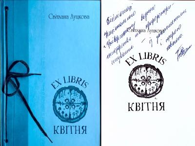 """""""EX LIBRIS КВІТНЯ"""" у Науковій бібліотеці НУВГП"""