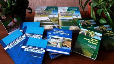 Монографія «Меліорація та облаштування Українського Полісся»