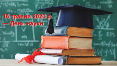 16 травня 2020 р. — День науки