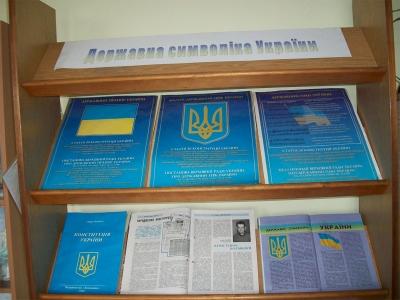 Державна символіка України