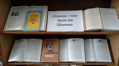 Володимир Винниченко: письменник і його епоха