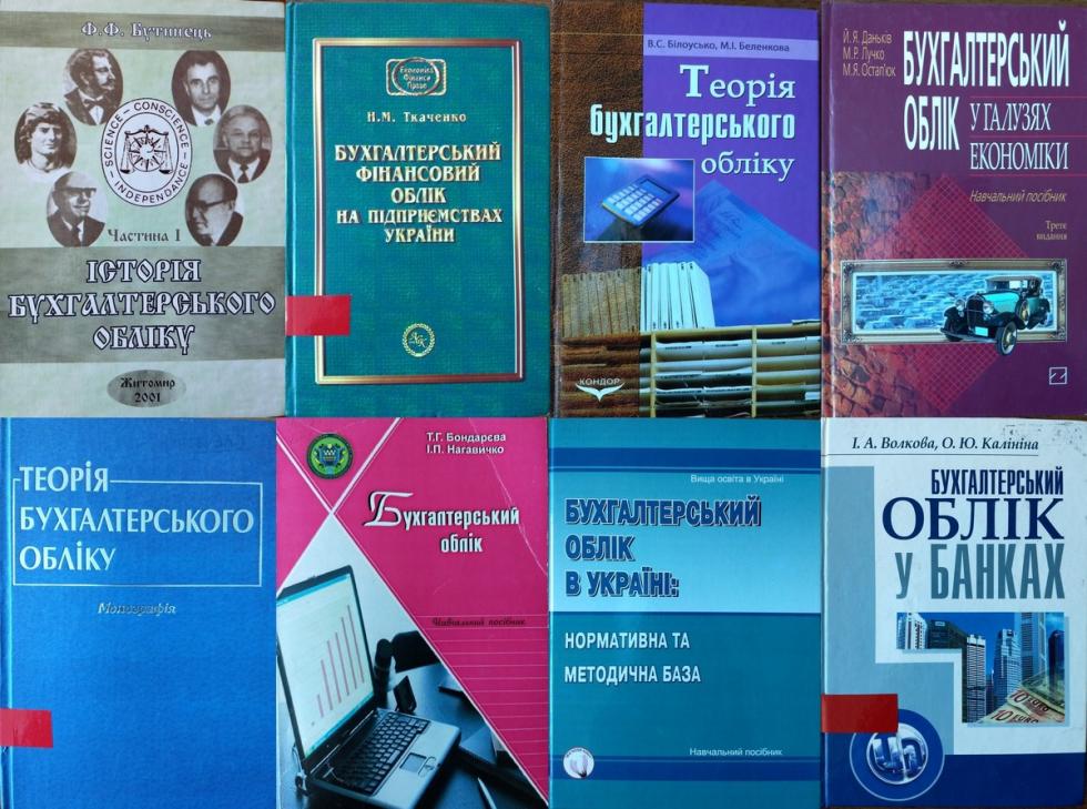 Бухгалтерській облік в Україні: погляд крізь роки