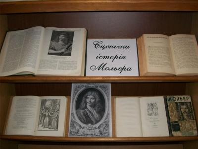 Сценічна історія Ж.Б.Мольєра