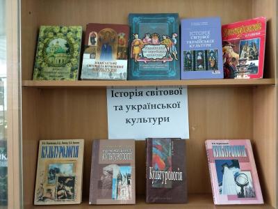 Історія світової і української культури