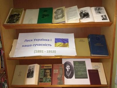 Леся Українка та наша сучасність