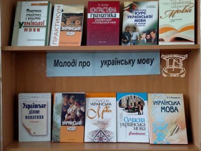 Молоді про українську мову