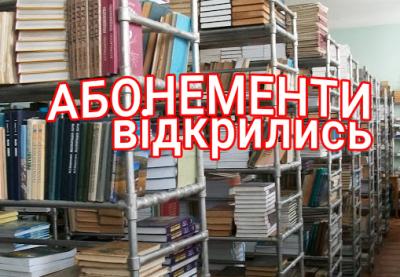 АБОНЕМЕНТИ відкрились для читачів.