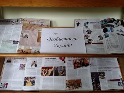 Спорт: особистості України
