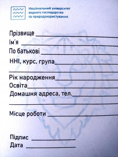 Графік запису студентів 1 курсів