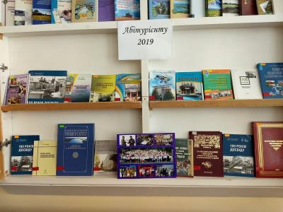 Виставка «Абітурієнт-2019» експонується у читальній залі Наукової бібліотеки НУВГП